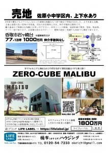 岩ヶ崎台分譲チラシ18-9 20170619