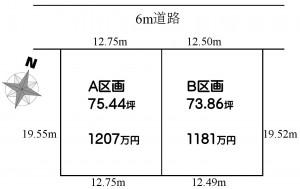 成田市久住中央1丁目売地 忠義分JPEG