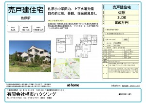info_sheetY邸中古住宅