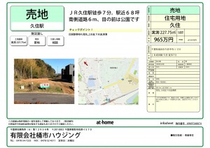 info_sheet久住中央1-21-8